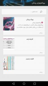 اسکرین شات برنامه بایوتک اپ 2