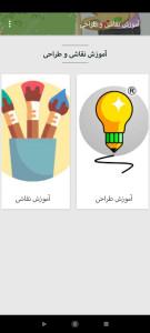 اسکرین شات برنامه اموزش نقاشی و طراحی 2