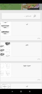 اسکرین شات برنامه اموزش نقاشی و طراحی 4