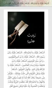 اسکرین شات برنامه ارتباط با خدا 4