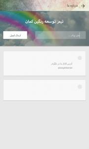 اسکرین شات برنامه ارتباط با خدا 5