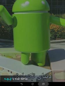 اسکرین شات برنامه دنیای تکنولوژی 5