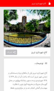 اسکرین شات برنامه جاذبه های گردشگری ایران 1