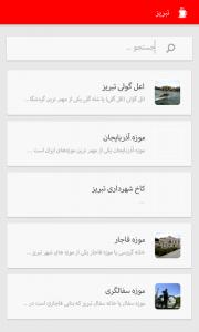 اسکرین شات برنامه جاذبه های گردشگری ایران 3