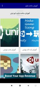 اسکرین شات برنامه آموزش ساخت بازی باunity 1