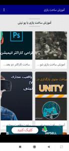 اسکرین شات برنامه آموزش ساخت بازی باunity 5