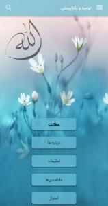 اسکرین شات برنامه کتاب توحید و یکتاپرستی 1