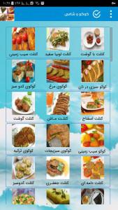 اسکرین شات برنامه طرز تهیه انواع کوکو , انواع کباب شامی 4