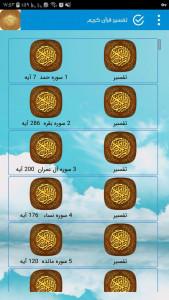 اسکرین شات برنامه تفسیر قرآن کریم 2