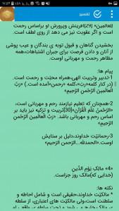 اسکرین شات برنامه تفسیر قرآن کریم 1