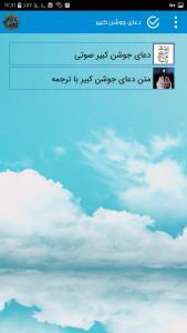 اسکرین شات برنامه دانلود دعای جوشن کبیر صوتی + متن 3