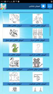 اسکرین شات برنامه اموزش نقاشی کودکانه ساده 6