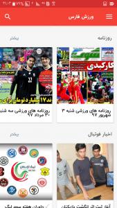 اسکرین شات برنامه ورزش فارس 2