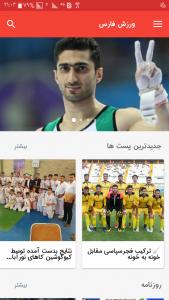 اسکرین شات برنامه ورزش فارس 1