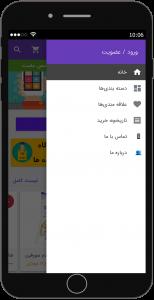 اسکرین شات برنامه فروشگاه اینترنتی بانه شاپینگ 3