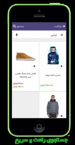 اسکرین شات برنامه بازار آنلاین ایران |boiran 4
