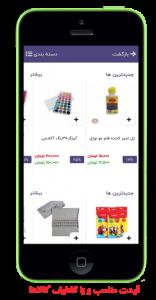 اسکرین شات برنامه بازار آنلاین ایران |boiran 2