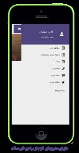 اسکرین شات برنامه بازار آنلاین ایران |boiran 6