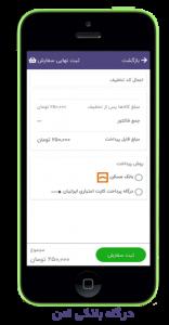 اسکرین شات برنامه بازار آنلاین ایران |boiran 5