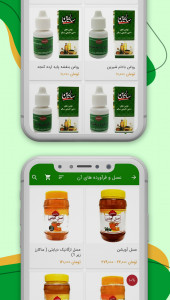 اسکرین شات برنامه سالمین - هایپر ارگانیک 5