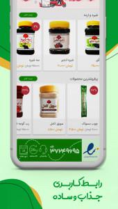 اسکرین شات برنامه سالمین - هایپر ارگانیک 3