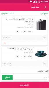 اسکرین شات برنامه زوم دیجیتال   محصولات شیائومی - دکوراسیون ایکیا 7