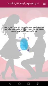 اسکرین شات برنامه اسم مادرشوهر آینده با اثر انگشت 1