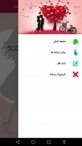اسکرین شات برنامه اسم مادرشوهر آینده با اثر انگشت 2