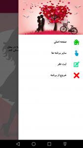 اسکرین شات برنامه اسم مادرزن آینده با اثر انگشت 1