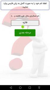 اسکرین شات برنامه تشخیص سن با اثر انگشت 6