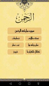 اسکرین شات برنامه سوره الرحمن صوتی و متنی 1