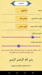 اسکرین شات برنامه سوره الرحمن صوتی و متنی 3