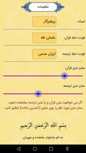 اسکرین شات برنامه سوره یاسین صوتی و متنی 5