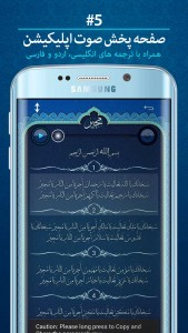 اسکرین شات برنامه دعای مجیر همراه با صوت 7