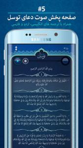 اسکرین شات برنامه دعای توسل 7