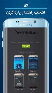اسکرین شات برنامه مناجات شعبانیه همراه با صوت 4