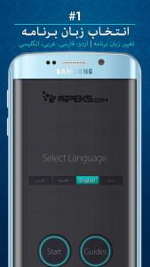 اسکرین شات برنامه مناجات شعبانیه همراه با صوت 3