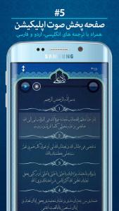 اسکرین شات برنامه دعای ناد علی همراه با صوت 7