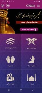 اسکرین شات برنامه رضوان  قرآن و مفاتیح 8