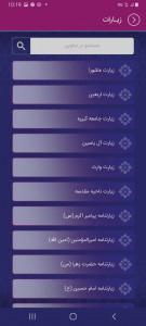 اسکرین شات برنامه رضوان  قرآن و مفاتیح 7