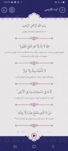 اسکرین شات برنامه رضوان  قرآن و مفاتیح 3