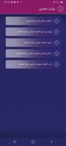 اسکرین شات برنامه رضوان  قرآن و مفاتیح 5