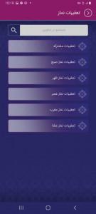 اسکرین شات برنامه رضوان  قرآن و مفاتیح 4