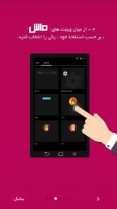 اسکرین شات برنامه ماش - مانده شارژ  سیم کارت (ویجت) 3