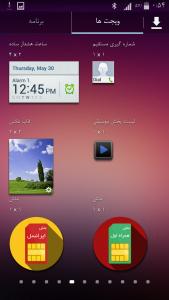 اسکرین شات برنامه ماش - مانده شارژ  سیم کارت (ویجت) 7