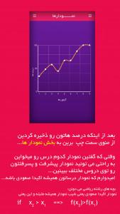 اسکرین شات برنامه درصدیاب آزمون - رسم نمودار 8