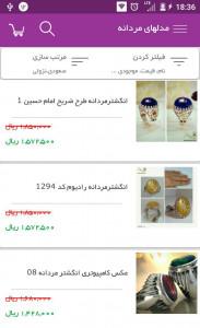 اسکرین شات برنامه فروشگاه آنلاین خرید زیورآلات 1