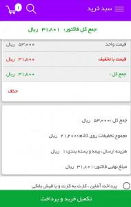 اسکرین شات برنامه فارس کالا 5