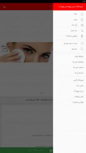 اسکرین شات برنامه فروشگاه اینترنتی چهره آرا 4