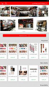اسکرین شات برنامه فروشگاه اینترنتی چهره آرا 1